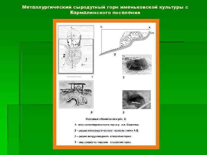 Металлургический сыродутный горн именьковской культуры с Кармалинского поселения