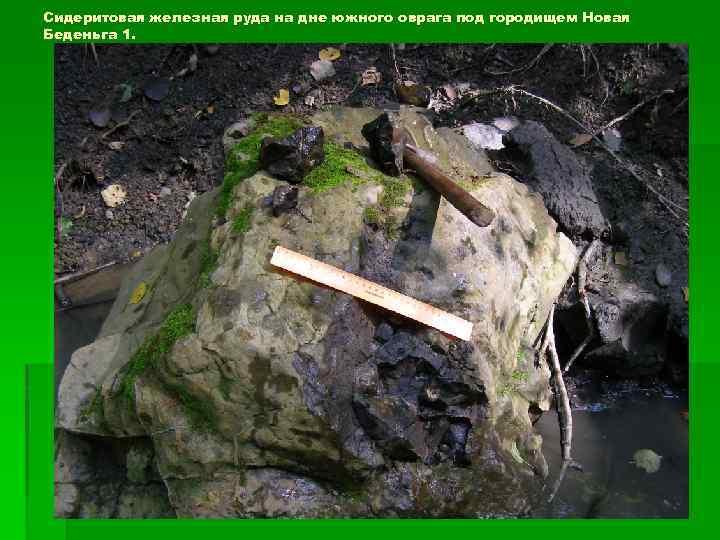 Сидеритовая железная руда на дне южного оврага под городищем Новая Беденьга 1.