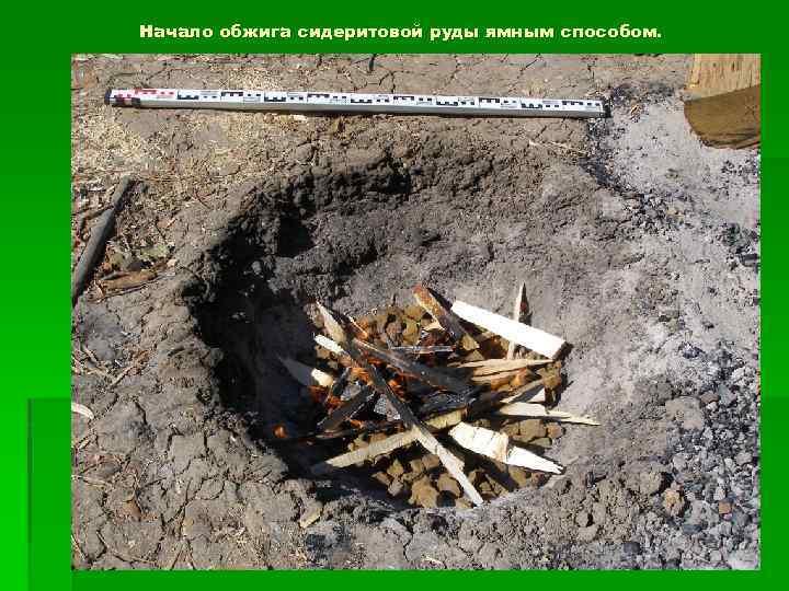 Начало обжига сидеритовой руды ямным способом.