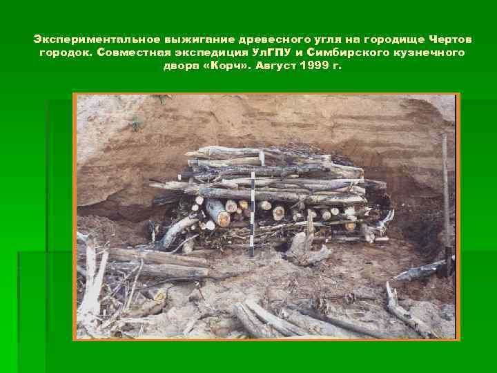 Экспериментальное выжигание древесного угля на городище Чертов городок. Совместная экспедиция Ул. ГПУ и Симбирского