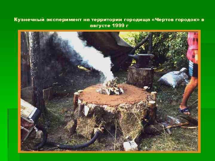 Кузнечный эксперимент на территории городища «Чертов городок» в августе 1999 г