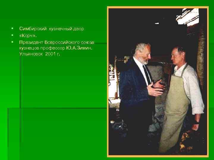 § § § Симбирский кузнечный двор «Корч» . Президент Всероссийского союза кузнецов профессор Ю.