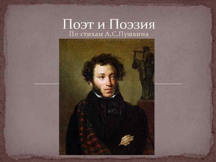 Поэт и Поэзия По стихам А. С. Пушкина
