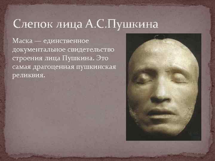 Слепок лица А. С. Пушкина Маска — единственное документальное свидетельство строения лица Пушкина. Это