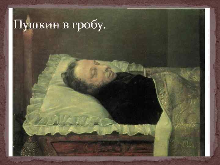 Пушкин в гробу.