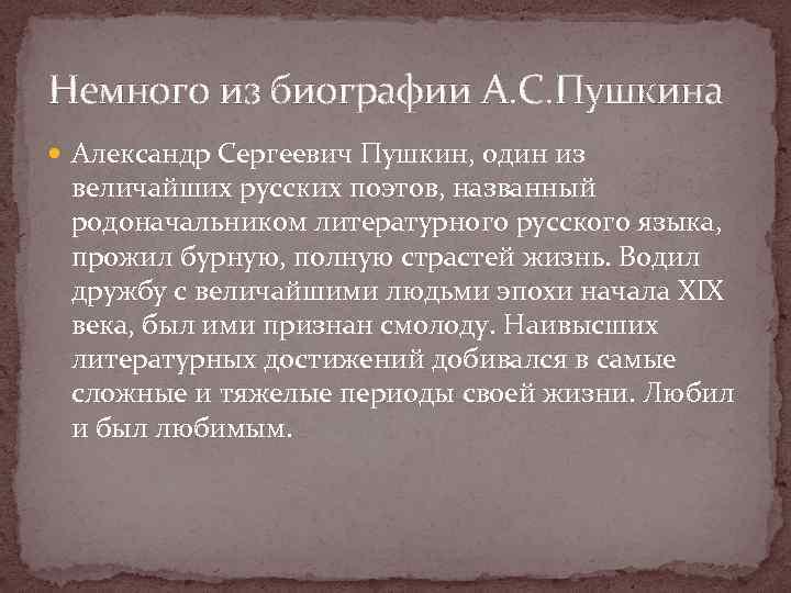 Немного из биографии А. С. Пушкина Александр Сергеевич Пушкин, один из величайших русских поэтов,