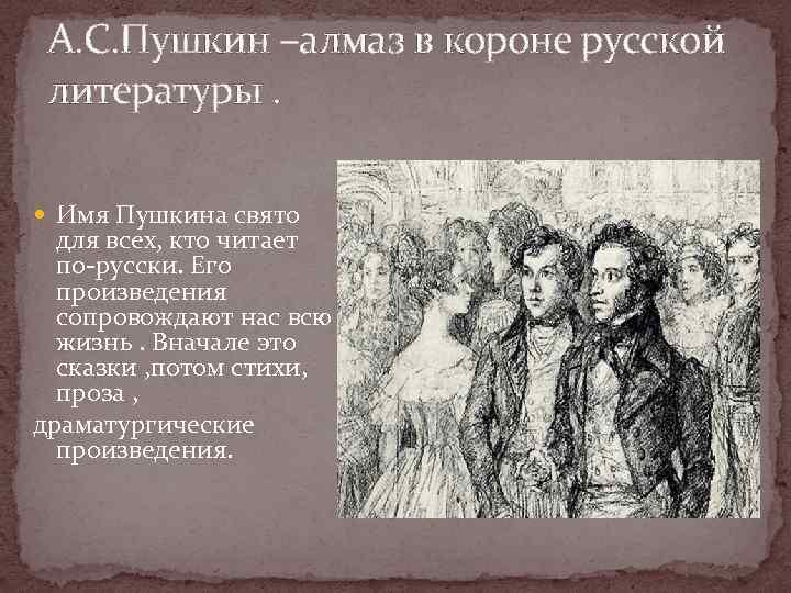 А. С. Пушкин –алмаз в короне русской литературы. Имя Пушкина свято для всех, кто