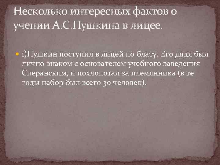 Несколько интересных фактов о учении А. С. Пушкина в лицее. 1)Пушкин поступил в лицей