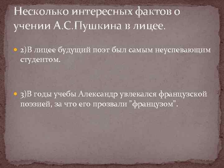 Несколько интересных фактов о учении А. С. Пушкина в лицее. 2)В лицее будущий поэт