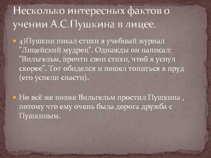 Несколько интересных фактов о учении А. С. Пушкина в лицее. 4)Пушкин писал стихи в