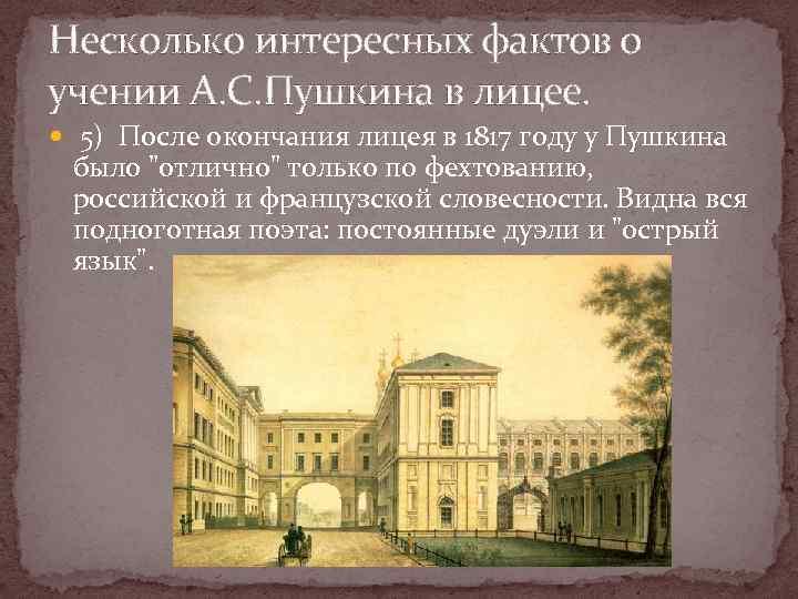 Несколько интересных фактов о учении А. С. Пушкина в лицее. 5) После окончания лицея