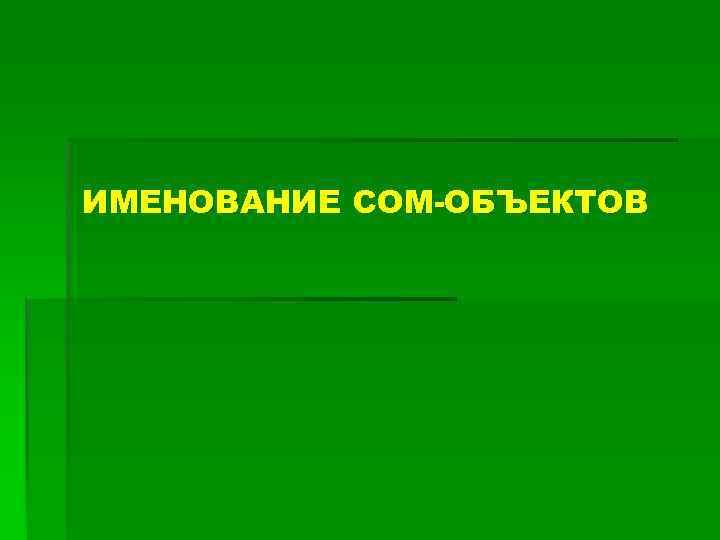 ИМЕНОВАНИЕ COM-ОБЪЕКТОВ