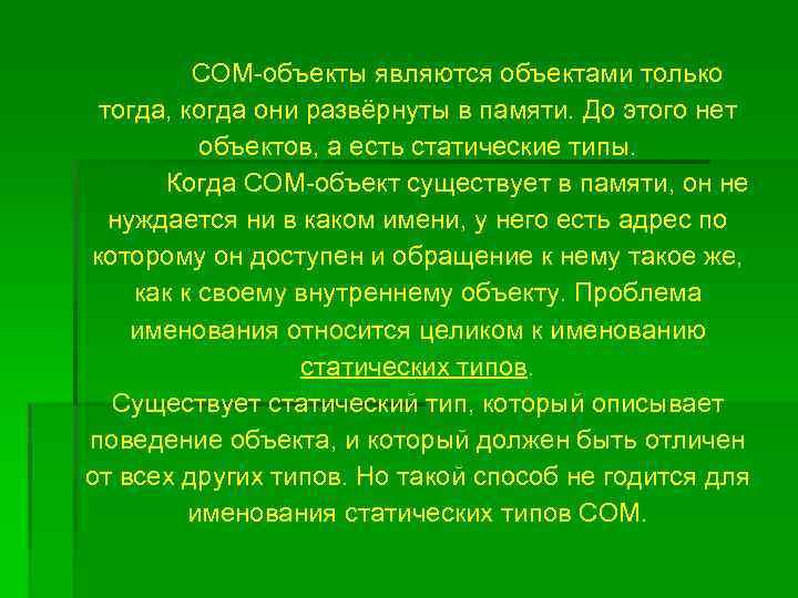 COM-объекты являются объектами только тогда, когда они развёрнуты в памяти. До этого нет объектов,