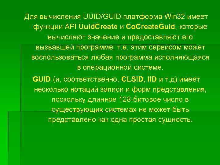 Для вычисления UUID/GUID платформа Win 32 имеет функции API Uuid. Create и Co. Create.