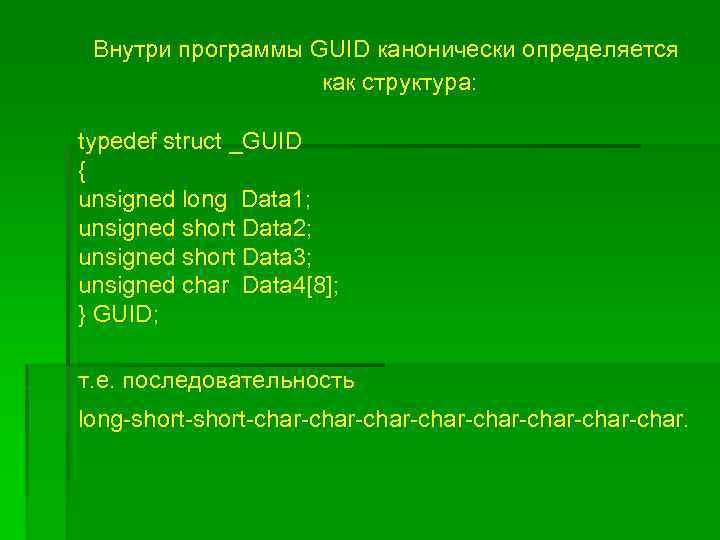 Внутри программы GUID канонически определяется как структура: typedef struct _GUID { unsigned long Data
