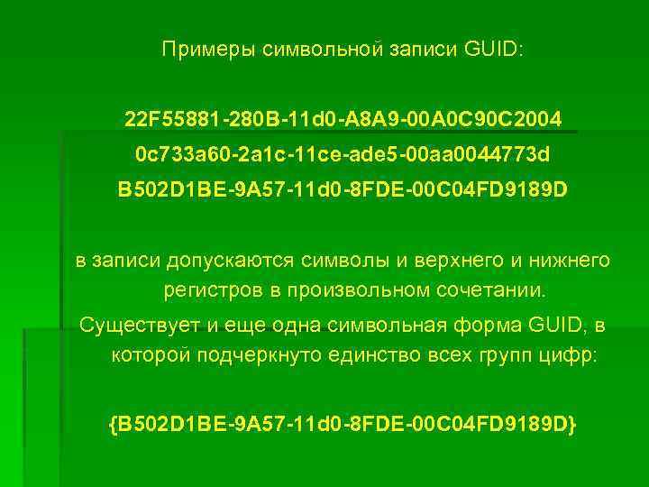 Примеры символьной записи GUID: 22 F 55881 -280 B-11 d 0 -A 8 A