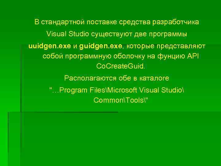 В стандартной поставке средства разработчика Visual Studio существуют две программы uuidgen. exe и guidgen.