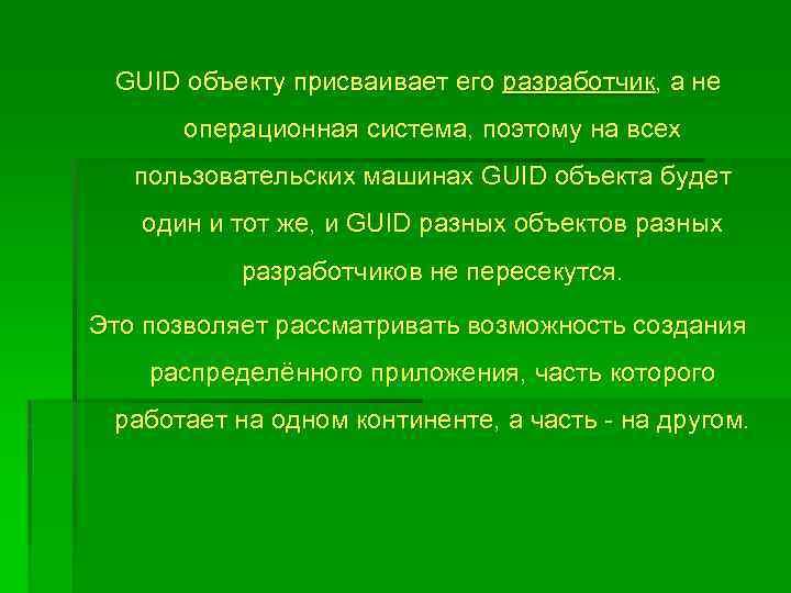 GUID объекту присваивает его разработчик, а не операционная система, поэтому на всех пользовательских машинах