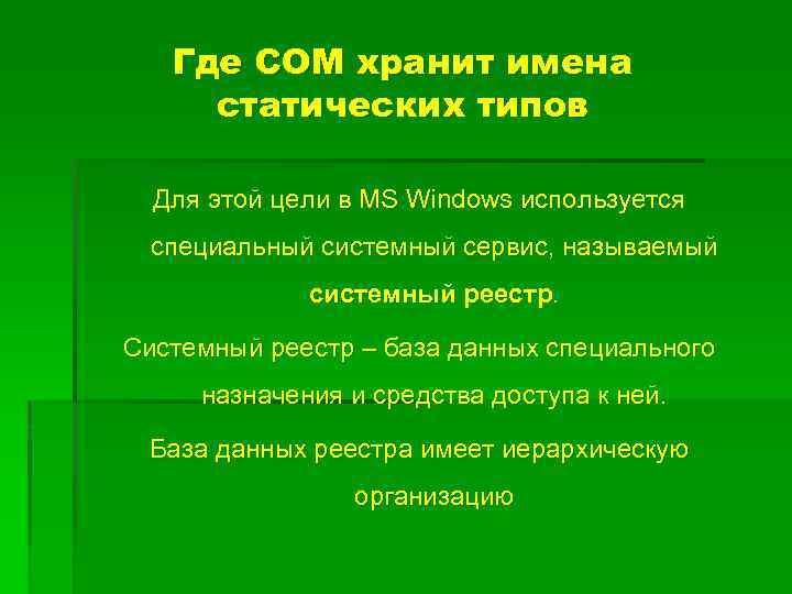 Где СОМ хранит имена статических типов Для этой цели в MS Windows используется специальный