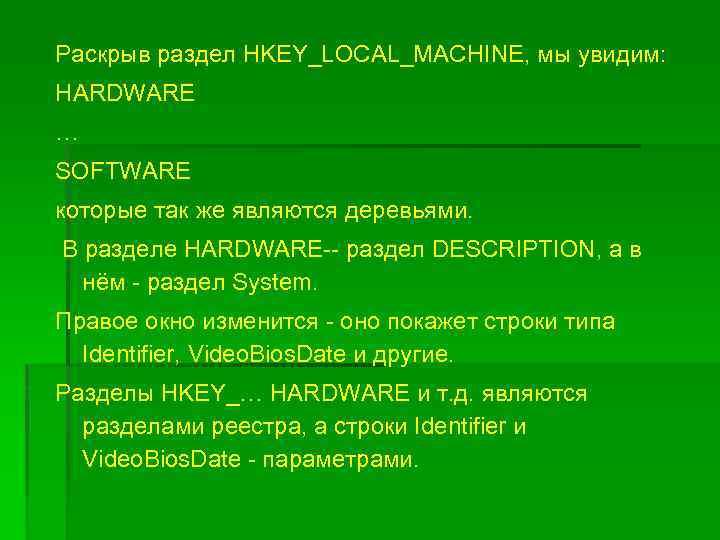 Раскрыв раздел HKEY_LOCAL_MACHINE, мы увидим: HARDWARE … SOFTWARE которые так же являются деревьями. В