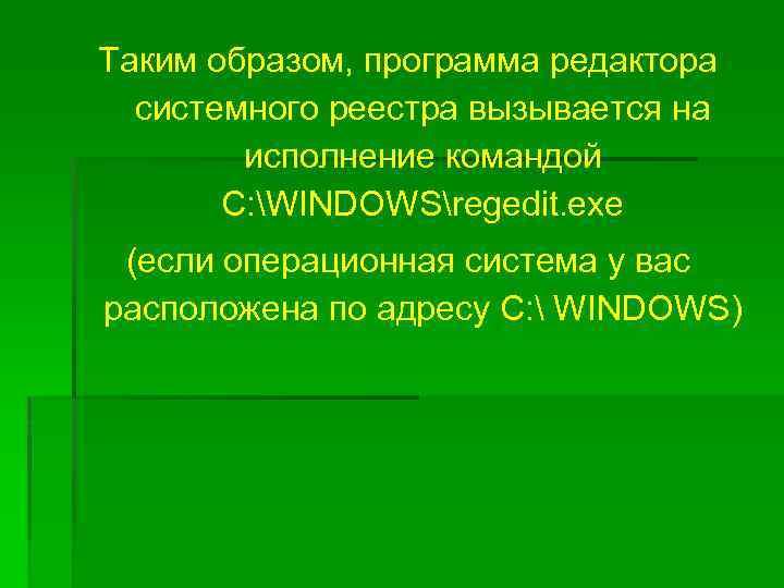 Таким образом, программа редактора системного реестра вызывается на исполнение командой С: WINDOWSregedit. exe (если