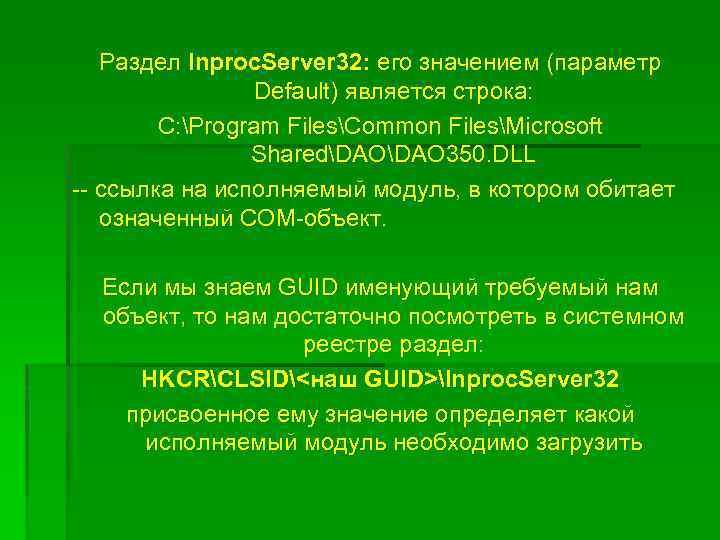 Раздел Inproc. Server 32: его значением (параметр Default) является строка: C: Program FilesCommon FilesMicrosoft
