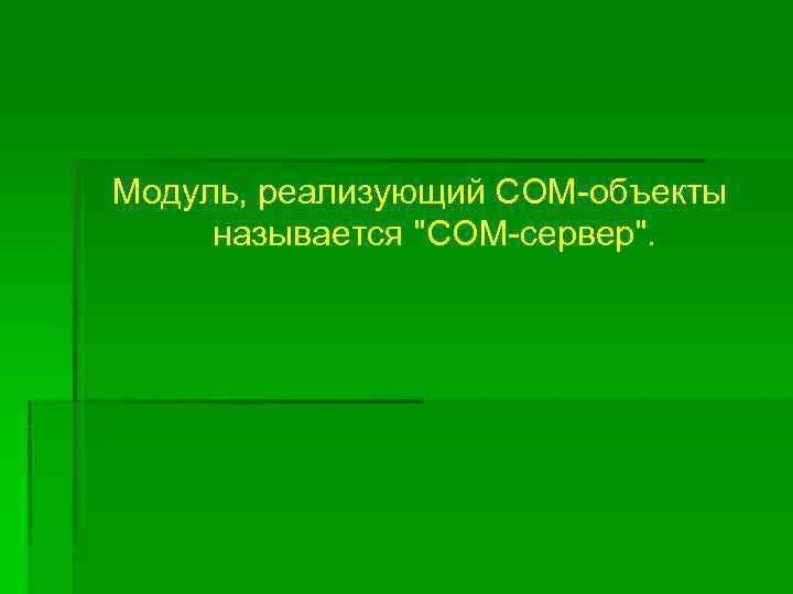 Модуль, реализующий COM-объекты называется