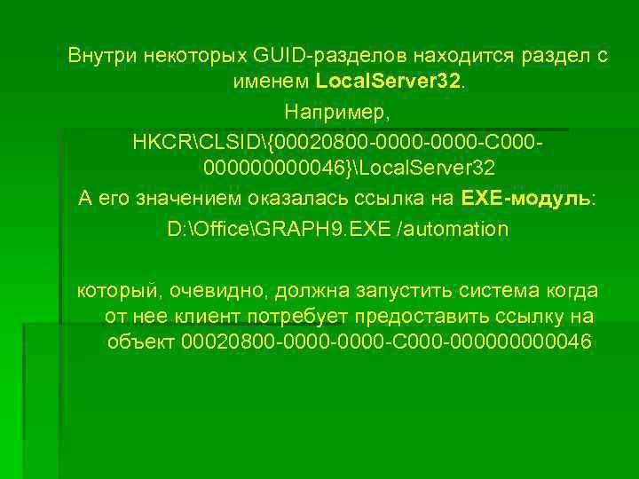Внутри некоторых GUID-разделов находится раздел с именем Local. Server 32. Например, HKCRCLSID{00020800 -0000 -C