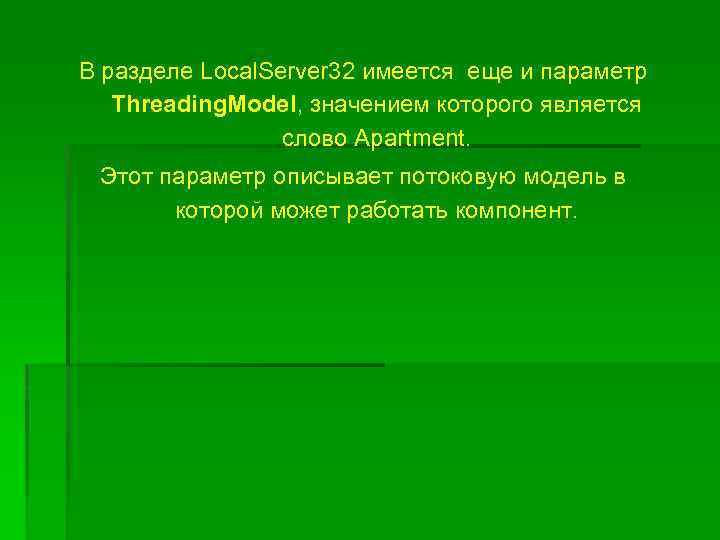 В разделе Local. Server 32 имеется еще и параметр Threading. Model, значением которого является