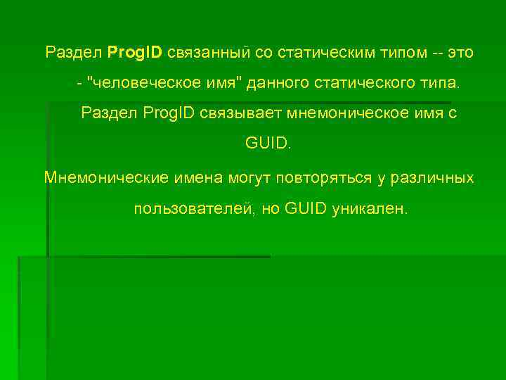 Раздел Prog. ID связанный со статическим типом -- это -