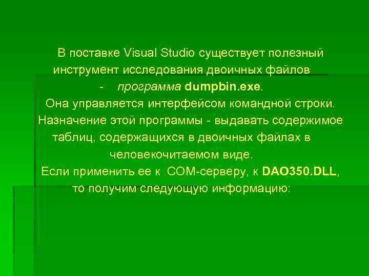 В поставке Visual Studio существует полезный инструмент исследования двоичных файлов - программа dumpbin. exe.