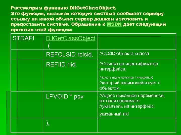 Рассмотрим функцию Dll. Get. Class. Object. Это функция, вызывая которую система сообщает серверу ссылку