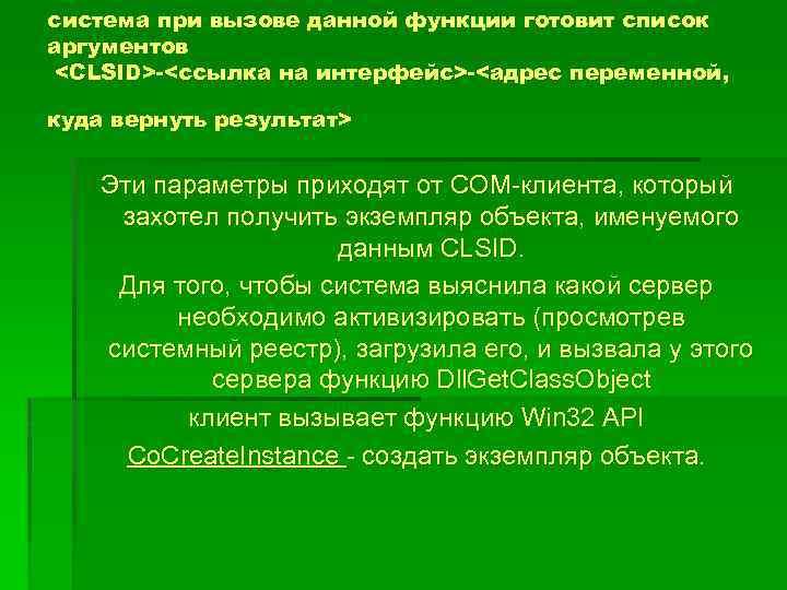 система при вызове данной функции готовит список аргументов <CLSID>-<ссылка на интерфейс>-<адрес переменной, куда вернуть