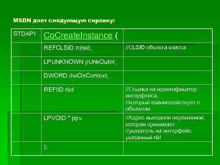 MSDN дает следующую справку: STDAPI Co. Create. Instance ( REFCLSID rclsid, //CLSID объекта класса