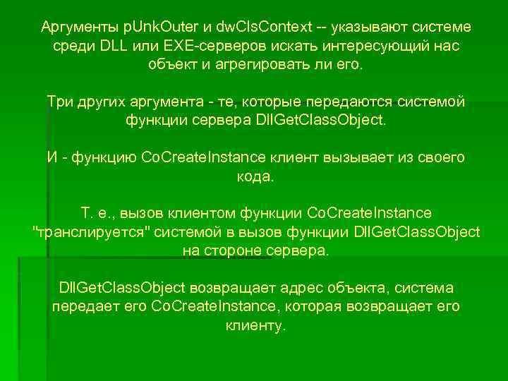 Аргументы p. Unk. Outer и dw. Cls. Context -- указывают системе среди DLL или