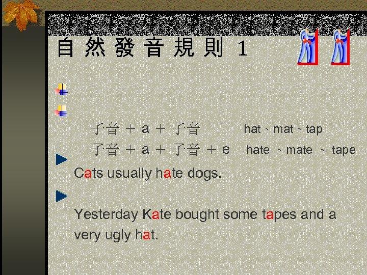 自然發音規則 1 子音 + a + 子音 hat、mat、tap 子音 + a + 子音 +