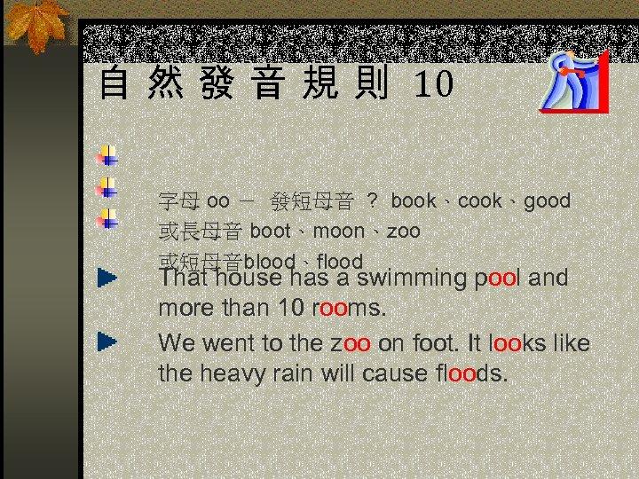 自 然 發 音 規 則 10 字母 oo - 發短母音 ? book、cook、good 或長母音