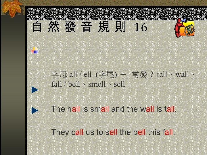 自 然 發 音 規 則 16 字母 all / ell (字尾) - 常發