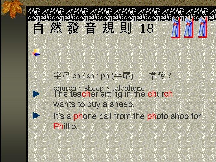 自 然 發 音 規 則 18 字母 ch / sh / ph (字尾)