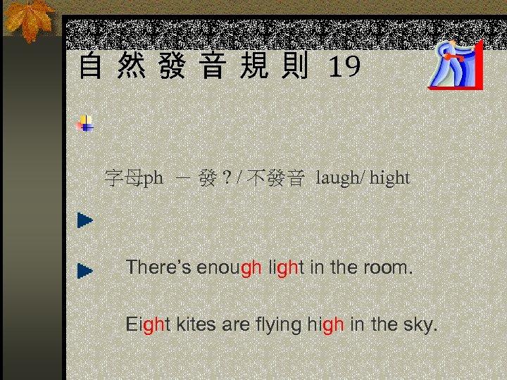 自 然 發 音 規 則 19 字母ph - 發 ? / 不發音 laugh/