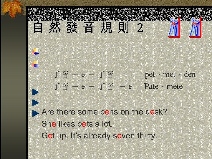 自然發音規則 2 子音 + e + 子音 + e pet、met、den Pate、mete Are there some
