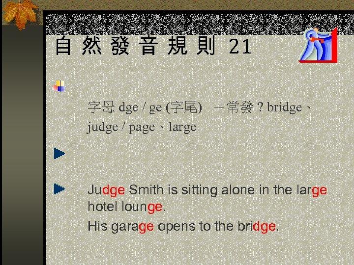 自 然 發 音 規 則 21 字母 dge / ge (字尾) -常發 ?