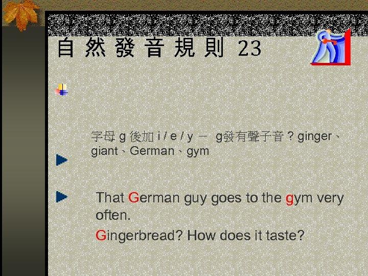 自 然 發 音 規 則 23 字母 g 後加 i / e /