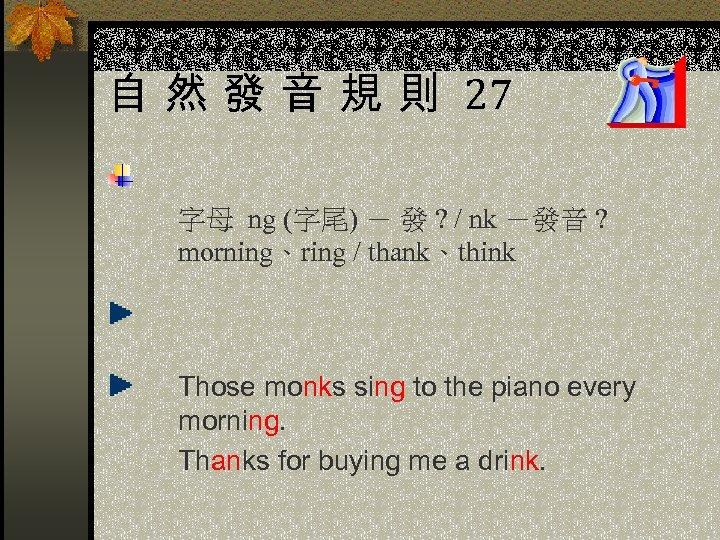自 然 發 音 規 則 27 字母 ng (字尾) - 發 ? /