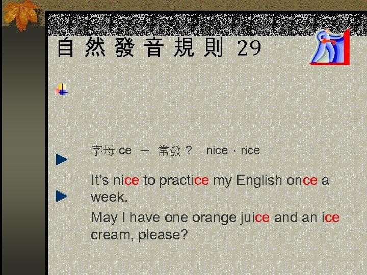 自 然 發 音 規 則 29 字母 ce - 常發 ? nice、rice It's