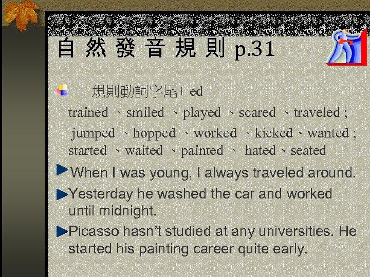 自 然 發 音 規 則 p. 31 規則動詞字尾+ ed trained 、smiled 、played 、scared