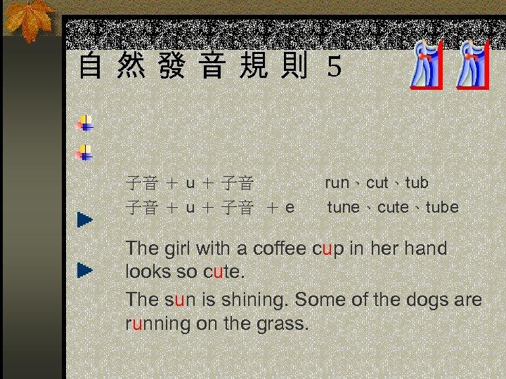 自然發音規則 5 子音 + u + 子音 run、cut、tub 子音 + u + 子音 +