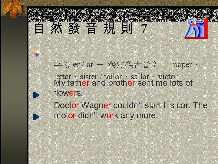 自然發音規則 7 字母 er / or - 發弱捲舌音 ? paper、 letter、sister / tailor、sailor、victor My