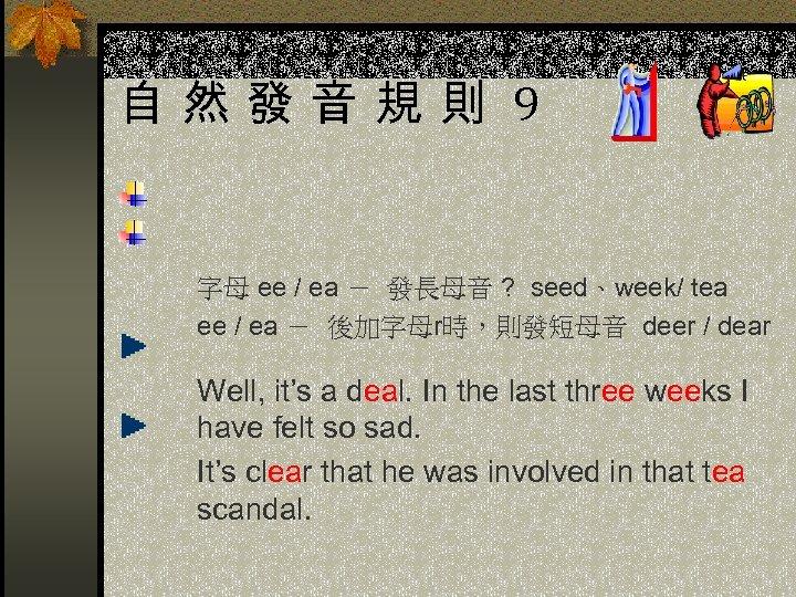 自然發音規則 9 字母 ee / ea - 發長母音 ? seed、week/ tea ee / ea