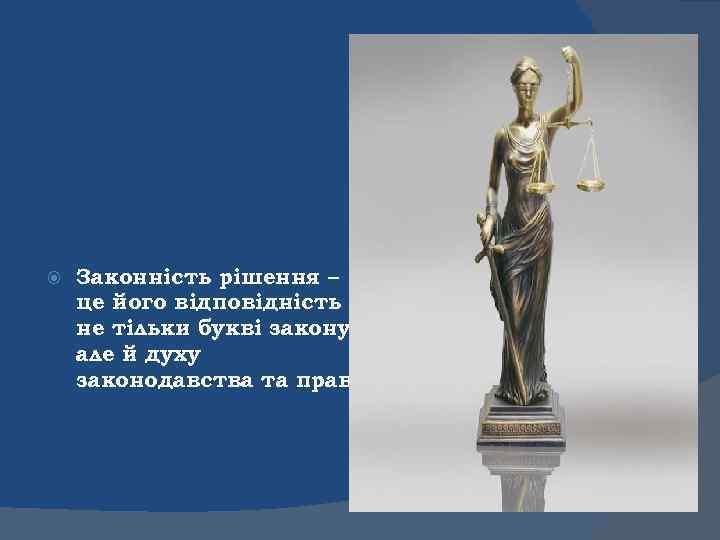 Законність рішення – це його відповідність не тільки букві закону, але й духу